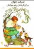 ادبیات کودکان و نوجوانان جلد 2