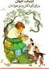 ادبیات کودکان و نوجوانان جلد 5