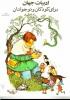 ادبیات کودکان و نوجوانان جلد 7
