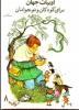 ادبیات کودکان و نوجوانان جلد 8