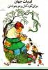 ادبیات کودکان و نوجوانان جلد 9