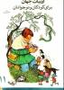 ادبیات کودکان و نوجوانان جلد 12