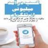 آموزش کسب درآمد صفر تاصد تلگرام