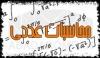 مجموعه روابط و فرمول های درس محاسبات عددی رشته مکانیک