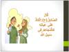 اخلاق همسر داری